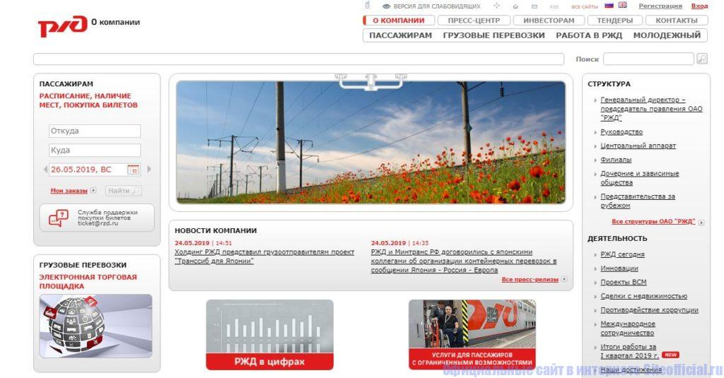 """Официальный сайт ОАО """"Российские железные дороги"""""""