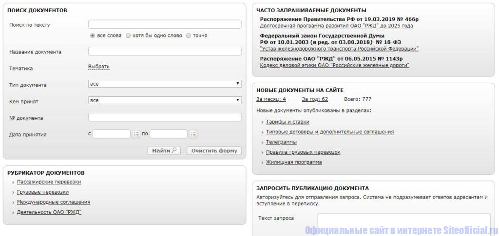 """Документы на официальном сайте ОАО """"Российские железные дороги"""""""