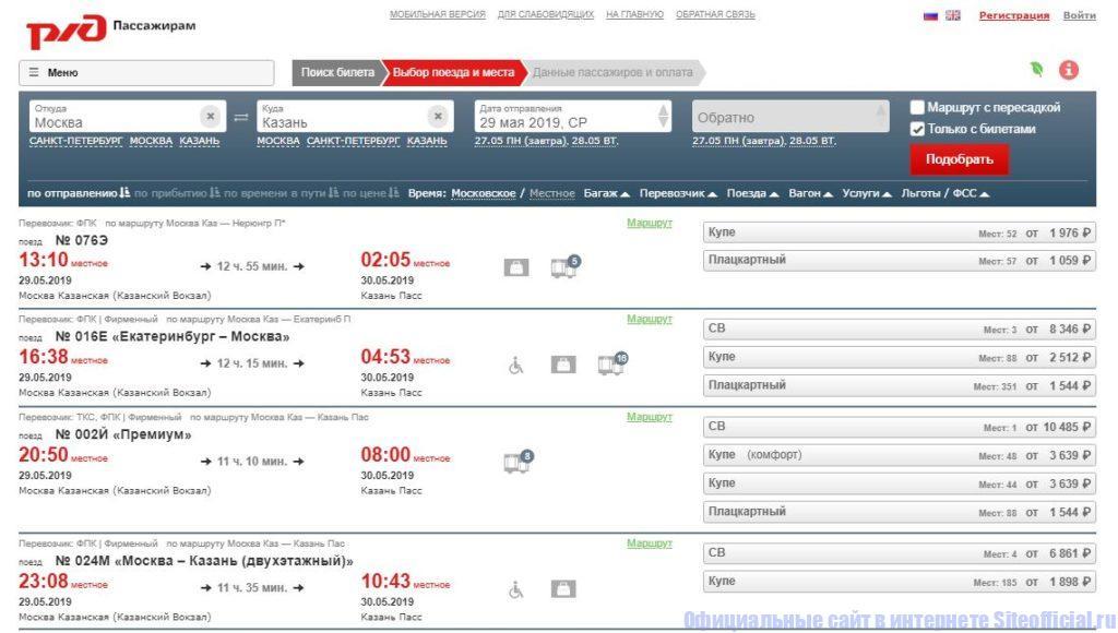 Выбор поезда на официальном сайте РЖД