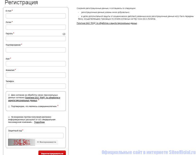 """Регистрация на официальном сайте ОАО """"Российские железные дороги"""