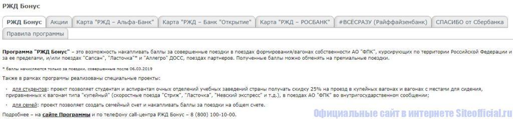 """Программа от ОАО """"Российские железные дороги"""" РЖД Бонус"""