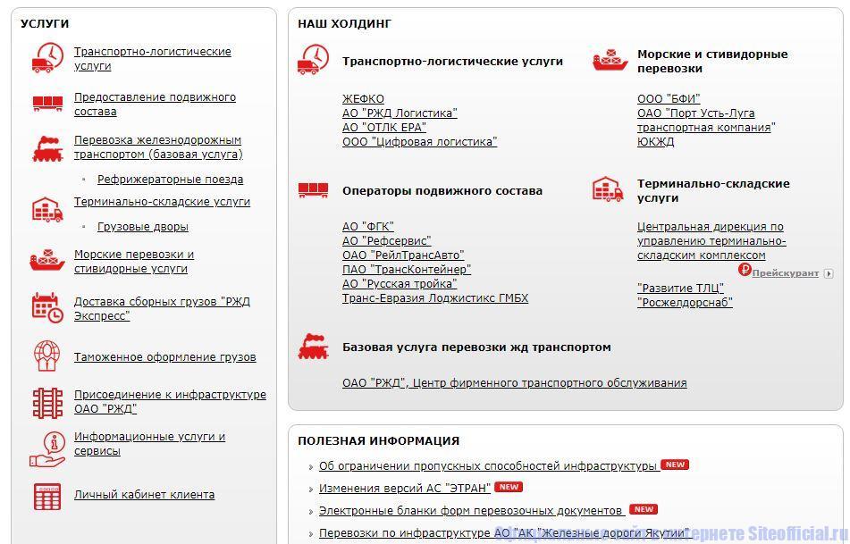 Информация о грузовых перевозках на официальном сайте РЖД