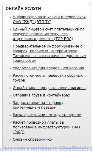 Грузовые перевозки - Онлайн услуги на официальном сайте РЖД