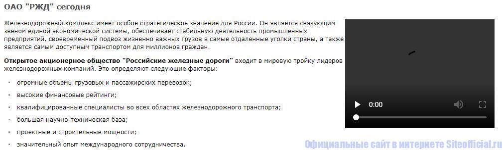 """ОАО """"Российские железные дороги"""" сегодня"""