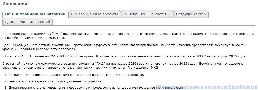 """Инновации ОАО """"Российские железные дороги"""""""
