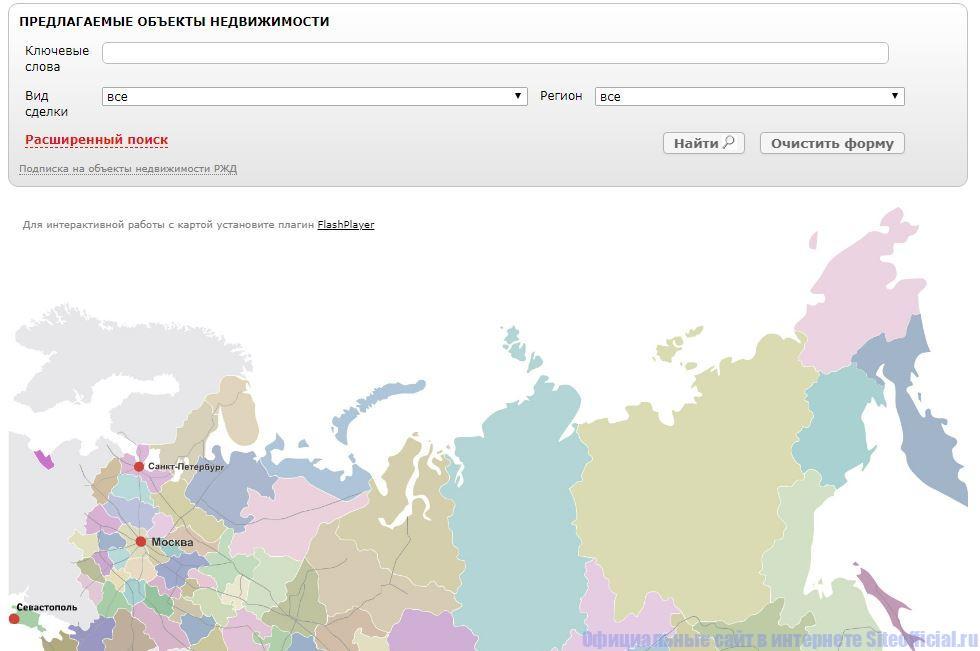Официальный сайт РЖД - Сделки с недвижимостью