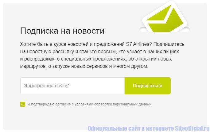 Подписка на новости авиакомпании S7 Airlines