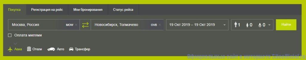Поиск билета на самолёт на официальном сайте S7