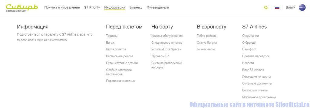 """Раздел """"Информация"""" на официальном сайте S7"""