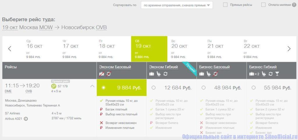 Предложения рейсов на официальном сайте S7