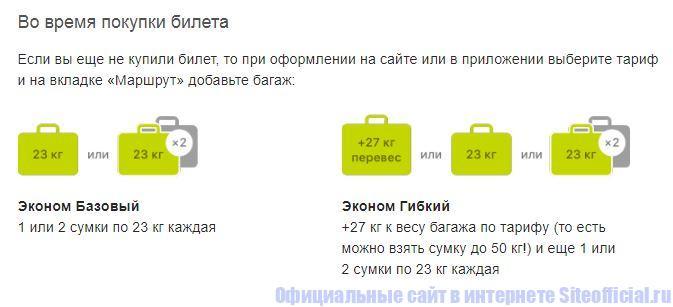 """Оформление услуги """"Дополнительный багаж"""" во время покупки билета"""