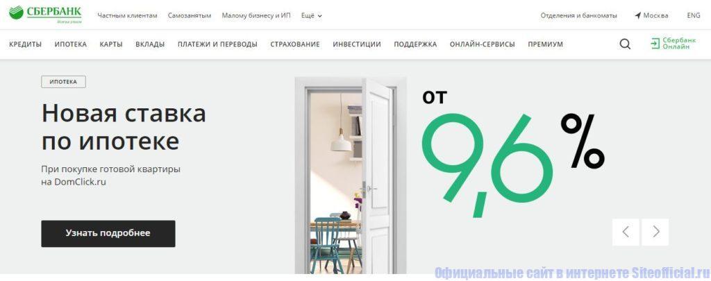 Официальный сайт Сбербанка - крупнейшего банка России