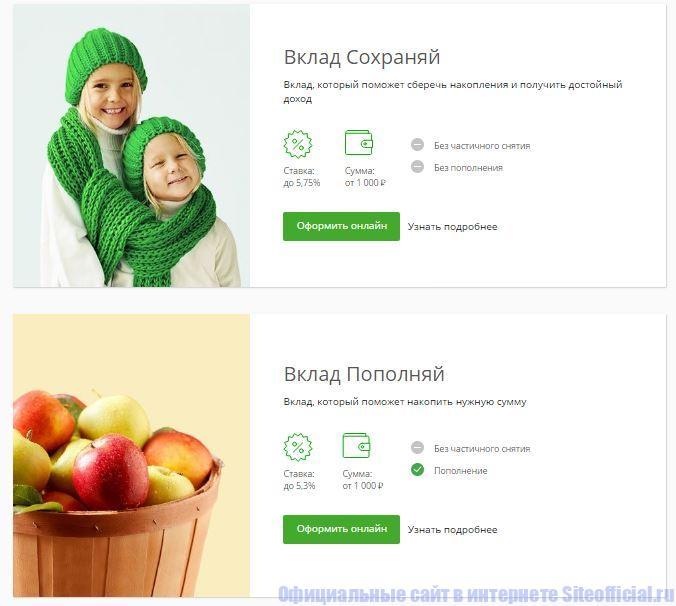"""Вклады для сбережений от ПАО """"Сбербанк России"""""""