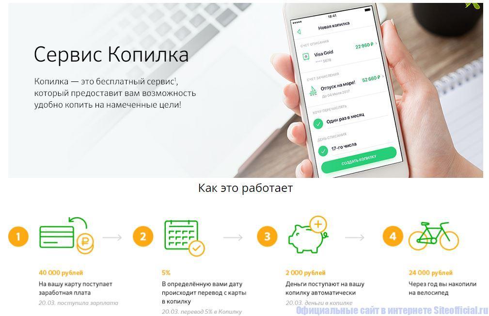 "Сервис ""Копилка"" от ПАО ""Сбербанк России"""