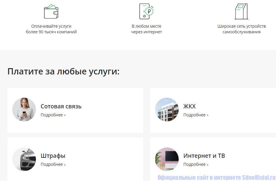 Сбербанк официальный сайт - Оплата услуг