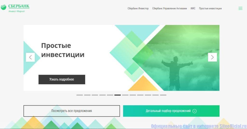 Подбор продуктов для инвестиций через Сбербанк официальный сайт