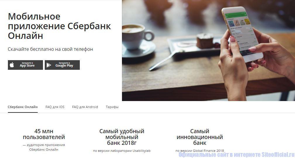 """Мобильное приложение Сбербанк Онлайн от ПАО """"Сбербанк России"""""""