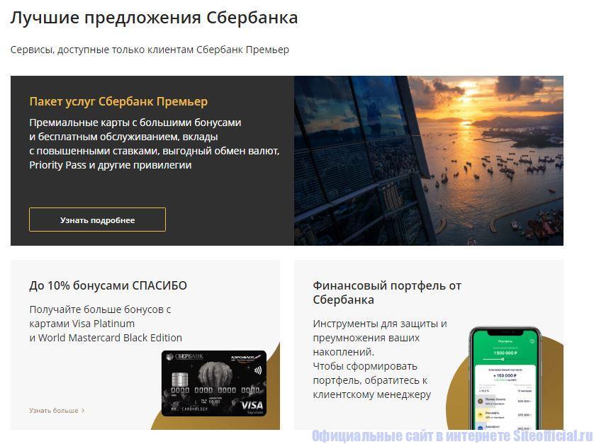 """Пакет услуг от Сбербанка """"Сбербанк Премьер"""""""