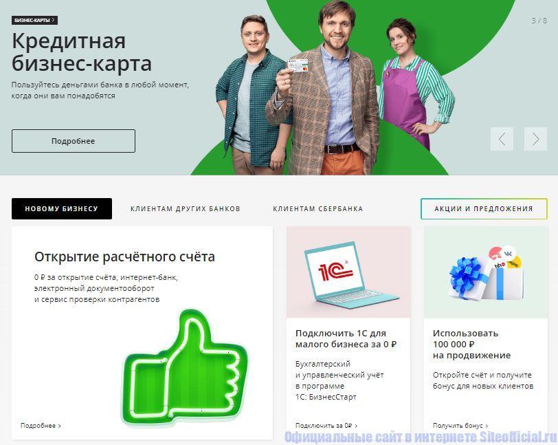 """Раздел """"Малому бизнесу и ИП"""" на официальном сайте Сбербанка"""