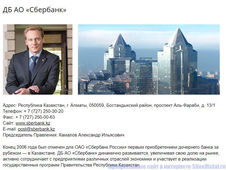 """Дочерние банки ПАО """"Сбербанк России"""""""