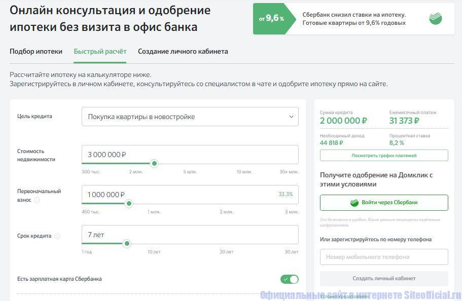 Онлайн консультация и одобрение ипотеки без визита в офис Сбербанка