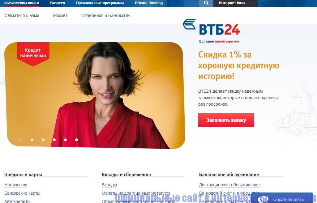 Официальный сайт ВТБ 24 - Главная страница