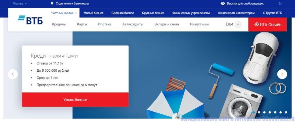втв24 банк официальный сайт кредит онлайн