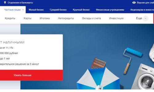 Официальный сайт российского коммерческого банка ВТБ 24
