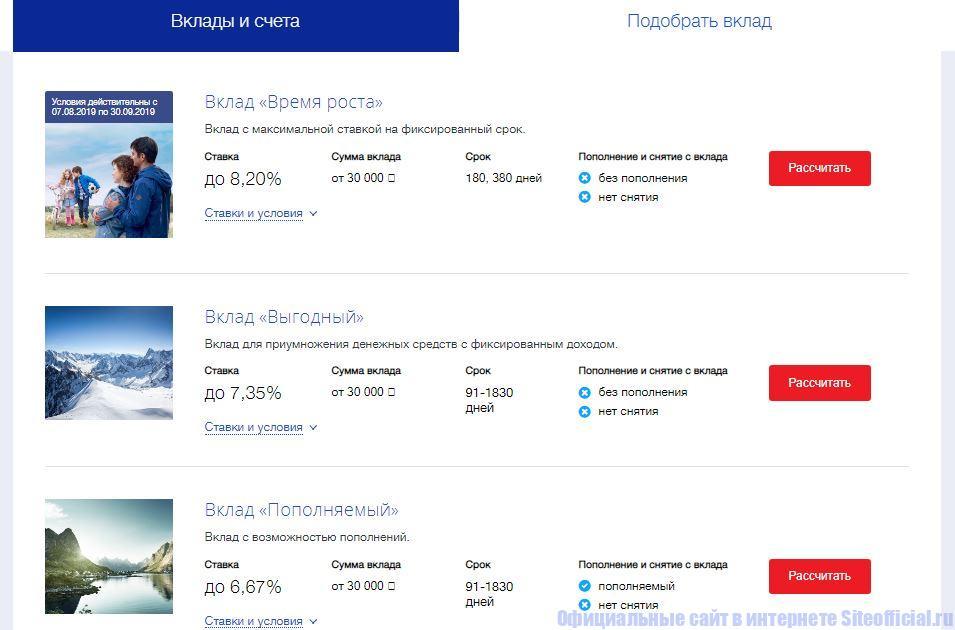 Вклады и счета на официальном сайте ВТБ 24