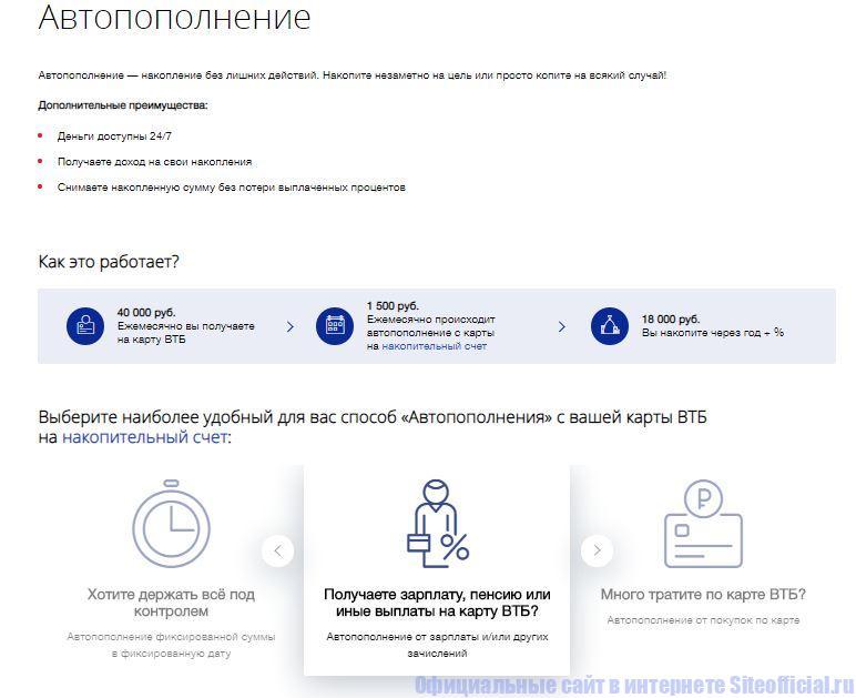ВТБ 24 официальный сайт - Автопополнение