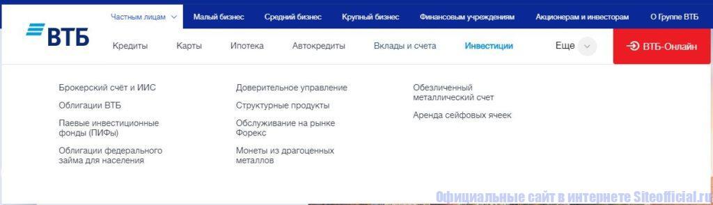 """Вкладка """"Инвестиции"""" на официальном сайте ВТБ 24"""