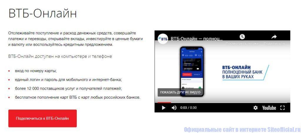 Онлайн сервис втб банк