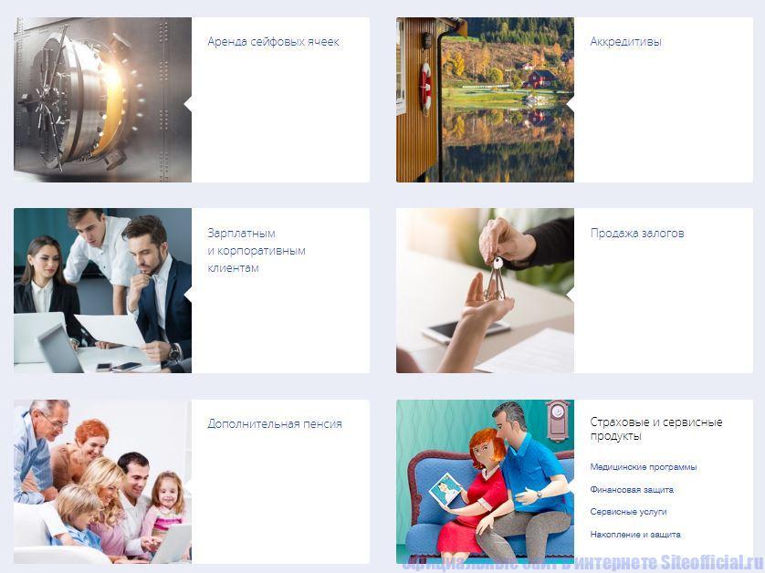 Другие услуги от банка ВТБ