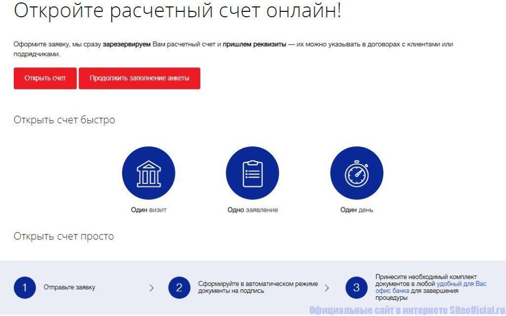 Крупный бизнес - Открытие счёта онлайн