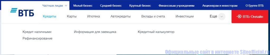 """Вкладка """"Кредиты"""" на официальном сайте ВТБ 24"""