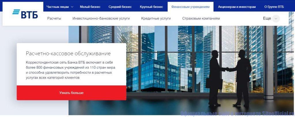 """Вкладка """"Финансовым учреждениям"""" на официальном сайте ВТБ 24"""