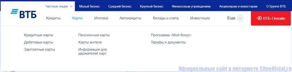 """Вкладка """"Карты"""" на официальном сайте ВТБ 24"""