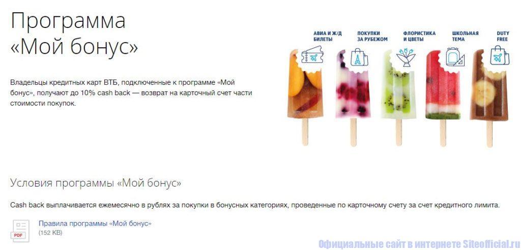 """ВТБ 24 официальный сайт - Программа """"Мой бонус"""" от банка ВТБ"""