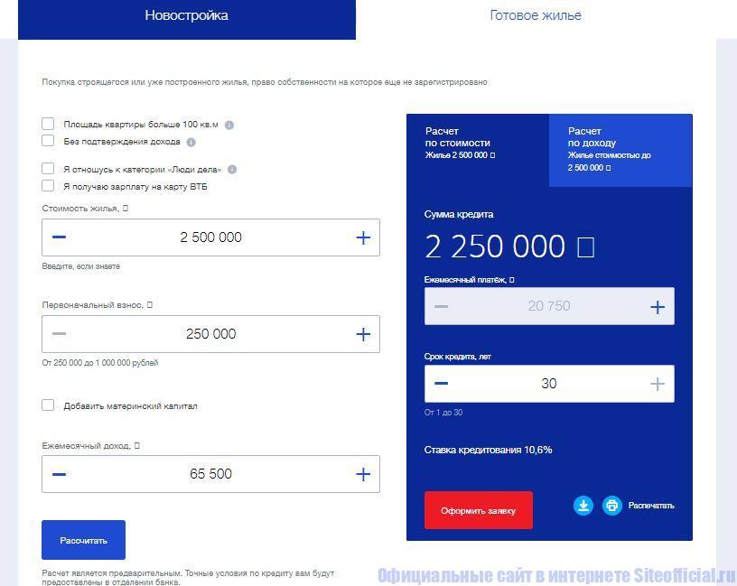 Ипотечный калькулятор на официальном сайте ВТБ 24