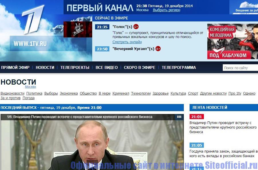 Официальный сайт 1 канала - Главная страница