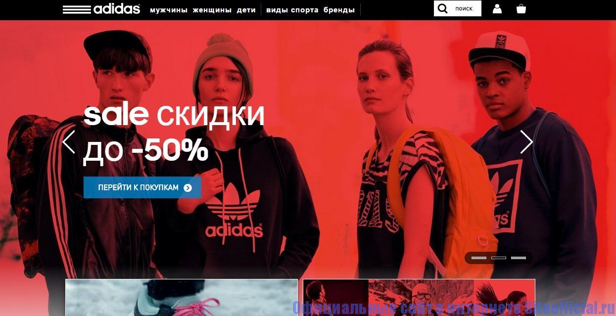 Официальный сайт Адидас - Главная страница