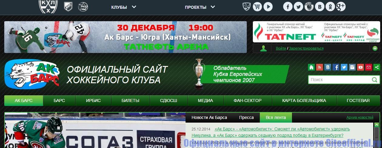 Официальный сайт Ак Барс - Главная страница