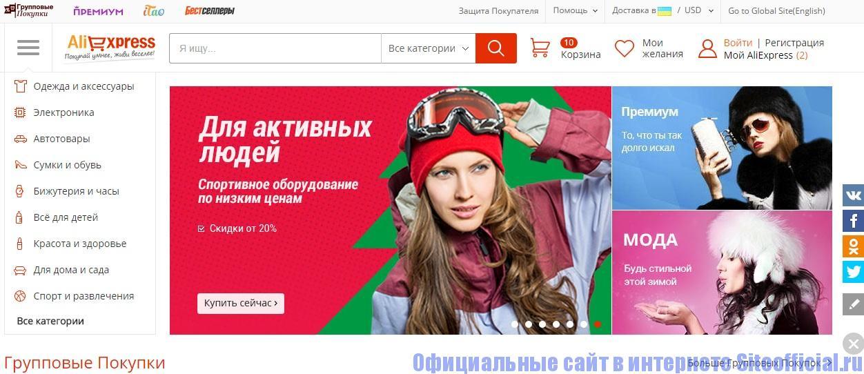 Официальный сайт Алиэкспресc - Главная страница