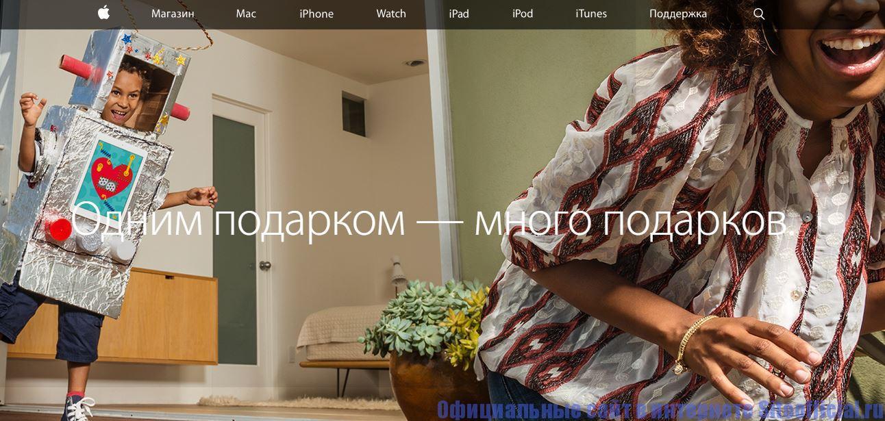 Официальный сайт Apple - Главная страница