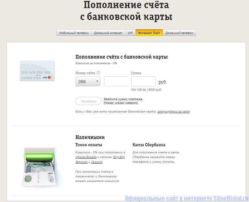Пополнение счёта Интернет Лайт с банковской карты