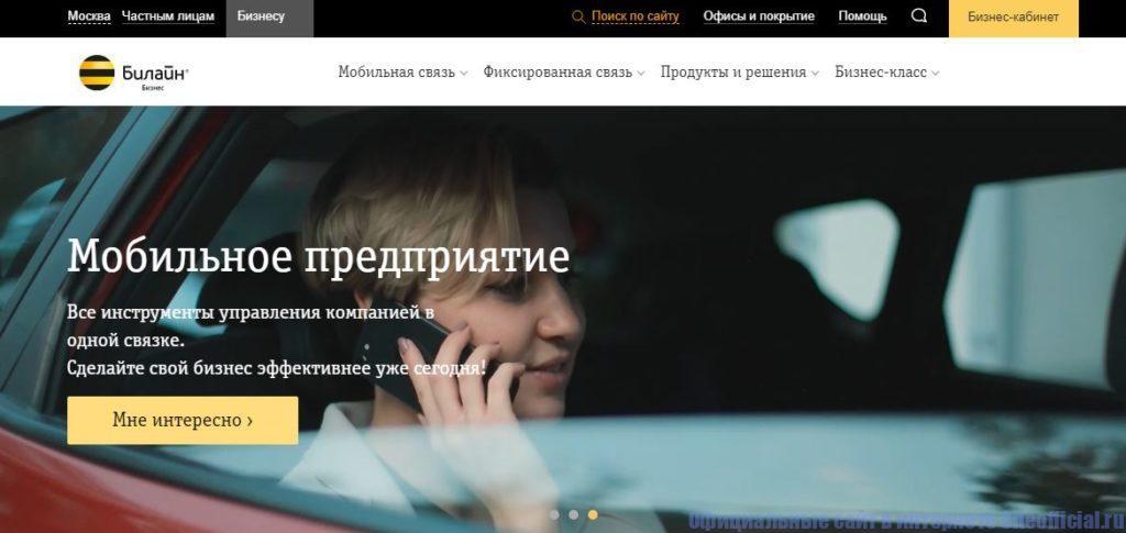 Билайн официальный сайт - Бизнесу