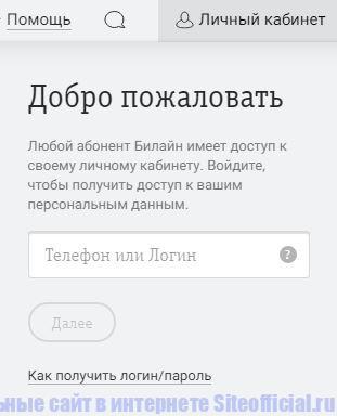 Вход в личный кабинет на официальном сайте Билайн