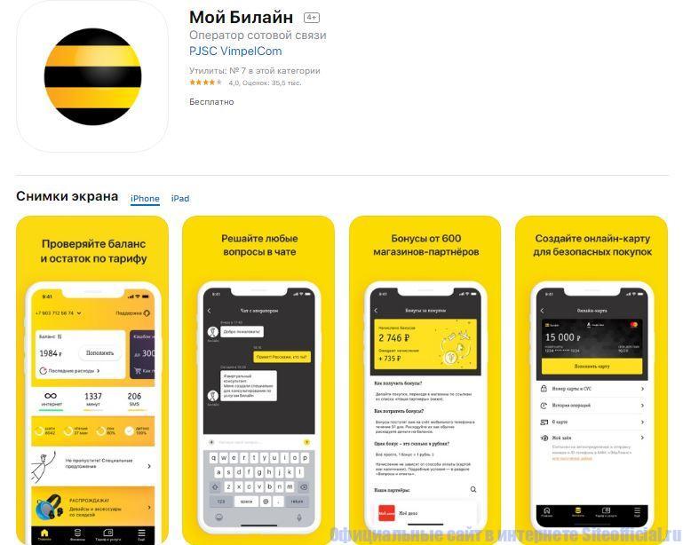 """Мобильное приложение от Beeline """"Мой Билайн"""""""