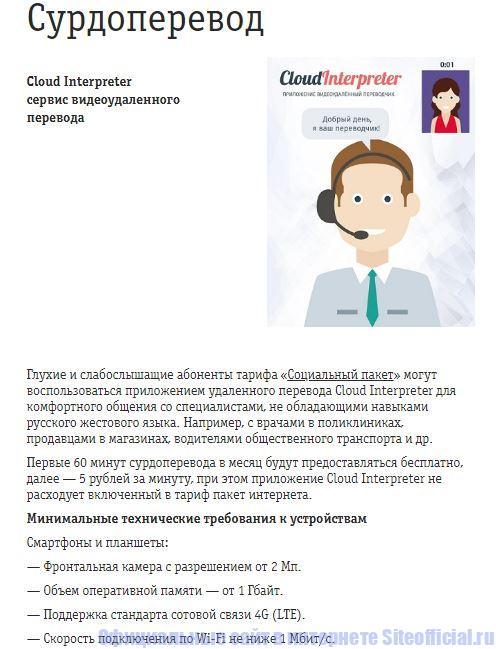 Cloud Interpreter сервис видеоудаленного перевода