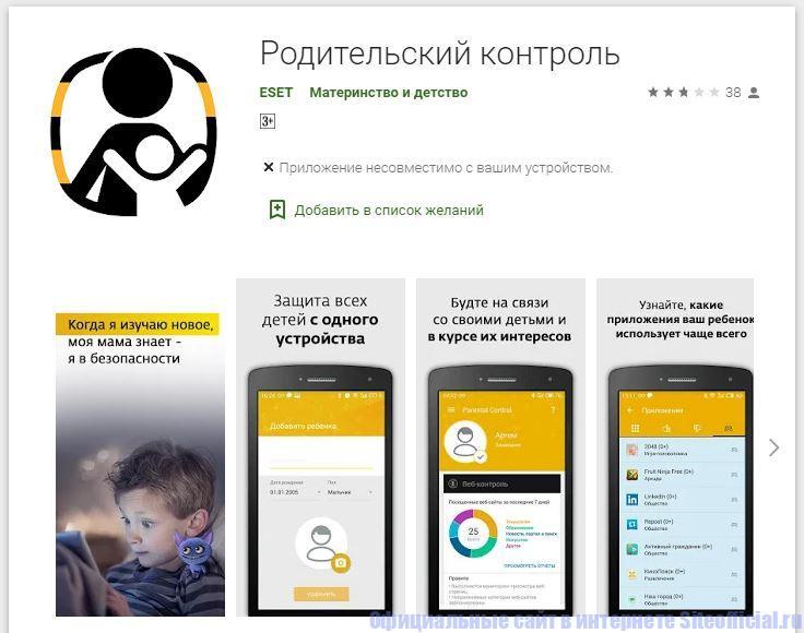 """Мобильное приложение от Beeline """"Родительский контроль"""""""